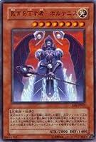 遊戯王カード 裁きを下す者-ボルテニス EOJ-JP023UR