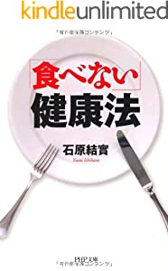 「食べない」健康法 (PHP文庫)