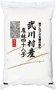 【精米】山梨県武川村産 ヨンパチ 白米 武川農産限定 農林48号 5kg(長期保存包装)x1袋 令和元年産