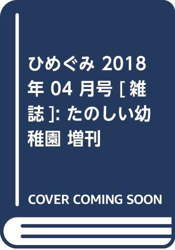 ひめぐみ 2018年 04 月号 [雑誌]: たのしい幼稚園 増刊