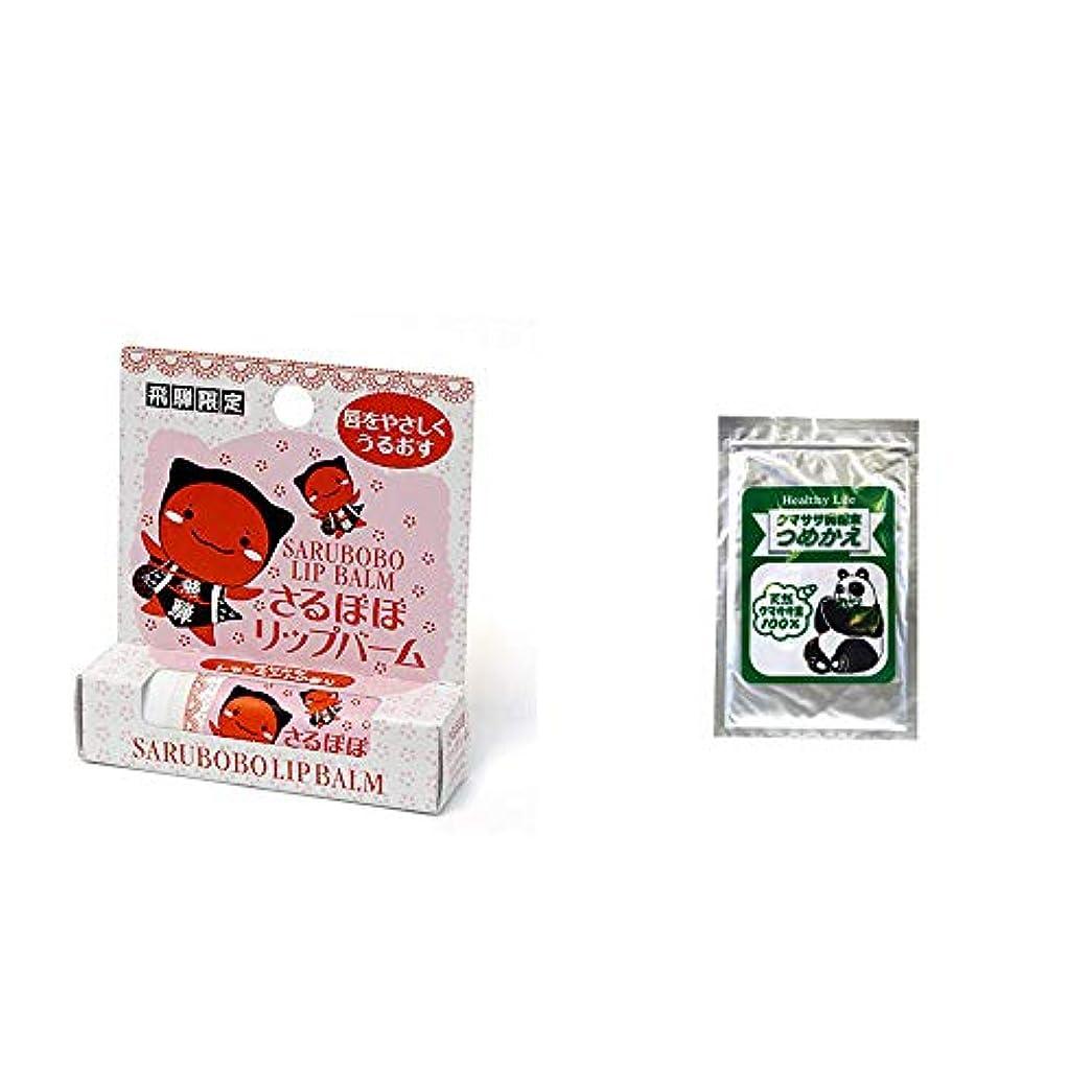 [2点セット] さるぼぼ リップバーム(4g) ?木曽産 熊笹100% クマササ微粉末 詰め替え用 (60g)