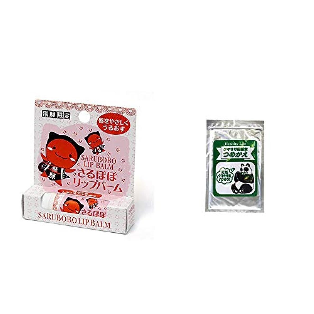 カップル泥くしゃみ[2点セット] さるぼぼ リップバーム(4g) ?木曽産 熊笹100% クマササ微粉末 詰め替え用 (60g)