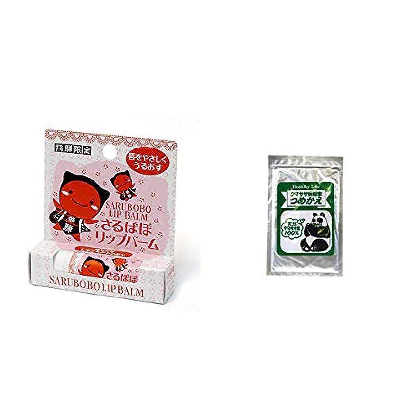 スナック第三タイプ[2点セット] さるぼぼ リップバーム(4g) ?木曽産 熊笹100% クマササ微粉末 詰め替え用 (60g)