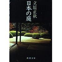 日本の庭 (新潮文庫)