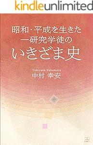 昭和・平成を生きた一研究学徒のいきざま史(22世紀アート)