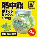 井関食品 熱中飴ボトルミックス(100個入) BR-A100