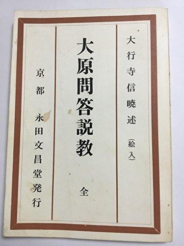 大原問答説教 (1950年)