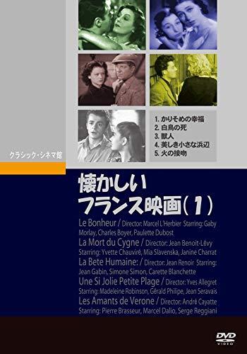 懐かしいフランス映画(1)(1935~1949) 5枚組 [DVD]