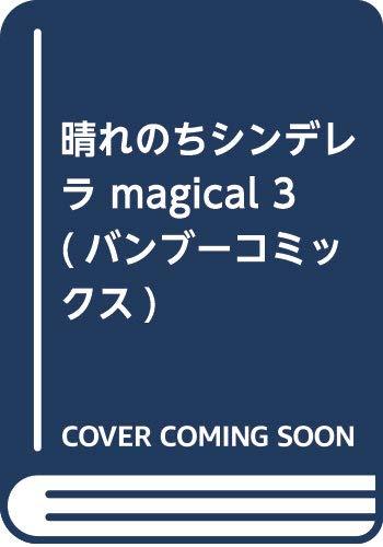 晴れのちシンデレラ magical 3 (バンブーコミックス)