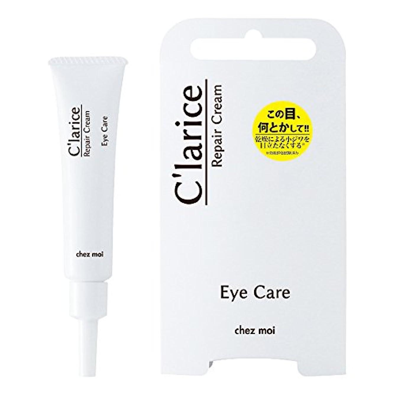 空いているメンテナンスナンセンスシェモア C'larice(クラリス) Repair Cream 15g