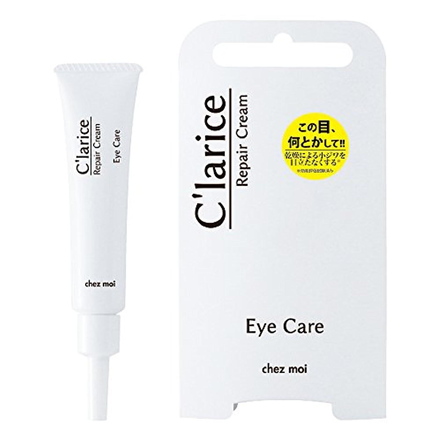 松の木無駄地図シェモア C'larice(クラリス) Repair Cream 15g
