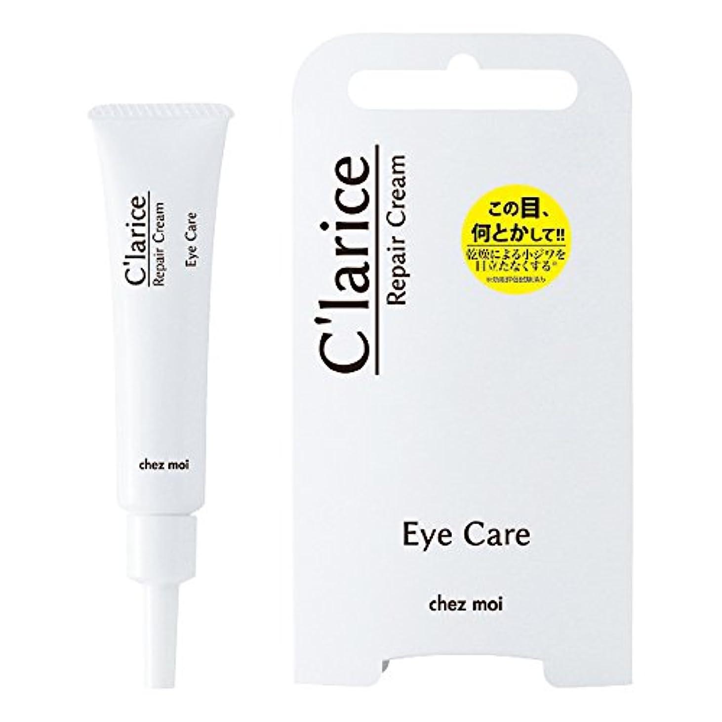 警官機関スケートシェモア C'larice(クラリス) Repair Cream 15g