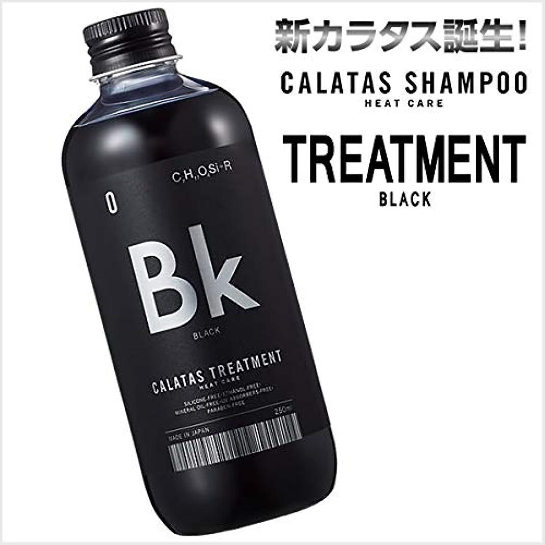 硫黄酸カリングCALATAS(カラタス) トリートメントヒートケア Bk 250ml