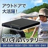 モバイルバッテリー 大容量 21000mAh タブレットPC スマートフォン