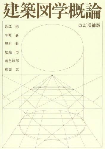 建築図学概論