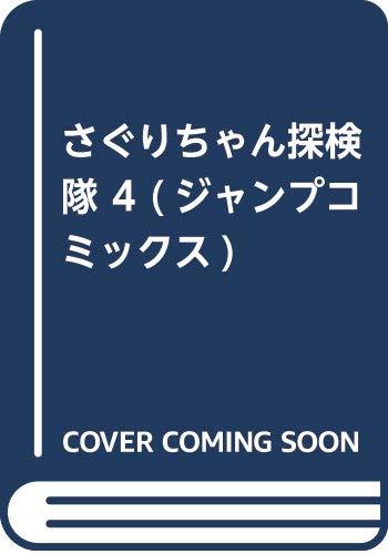 さぐりちゃん探検隊 4 (ジャンプコミックス)