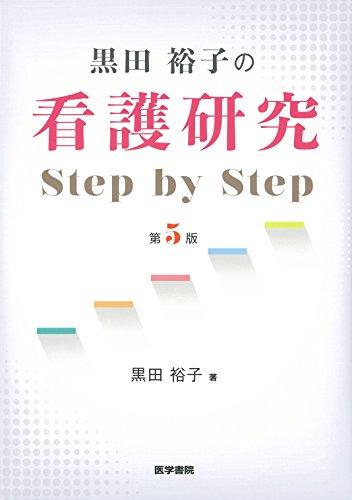 黒田裕子の 看護研究 Step by Step 第5版の詳細を見る