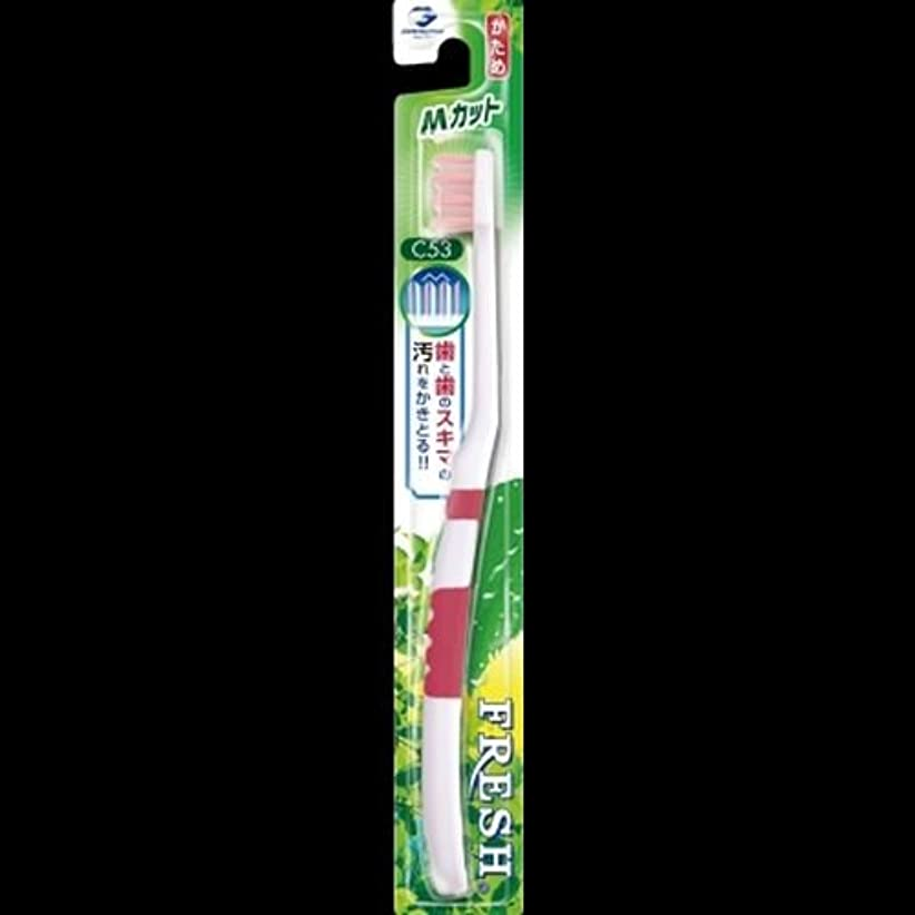 フレッシュ ハブラシ3 Mカット かため アソート(ホワイト&ブルー?ホワイト&グリーン?ホワイト&ピンク?ホワイト&イエローのうち1色。色はおまかせ) ×2セット