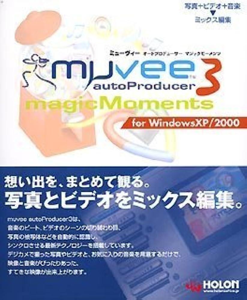 確かめるエンドウメタルラインmuvee autoProducer 3 magicMoments