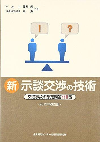 新 示談交渉の技術―交通事故の想定問答110番〈2012年改訂版〉