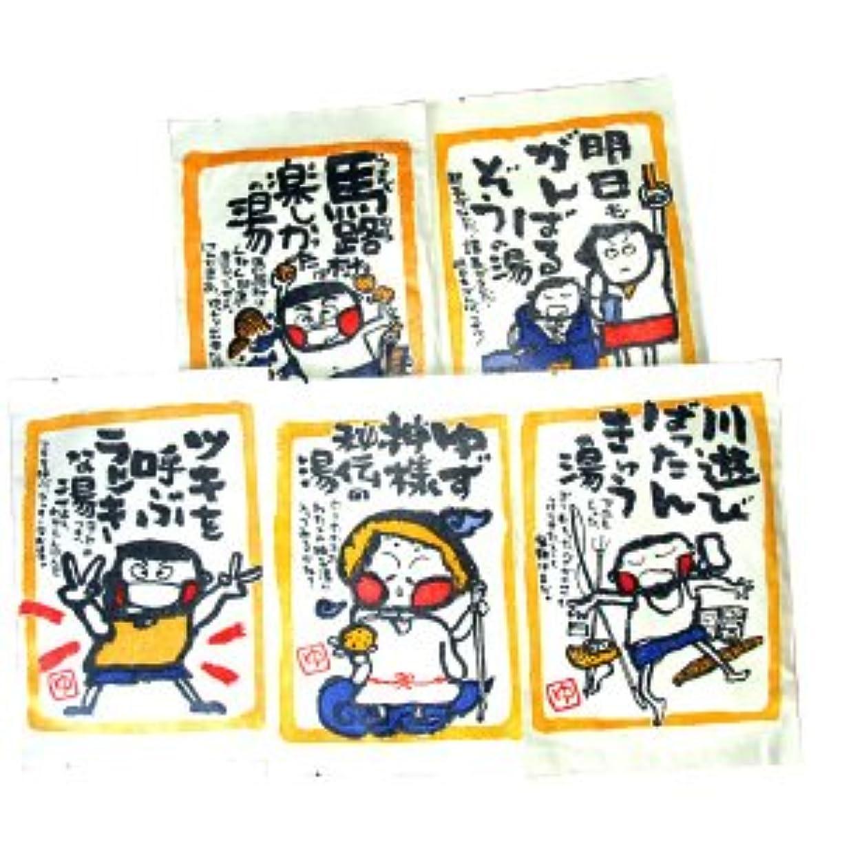 子供時代抑制起訴する馬路村農協 ゆず湯の素5袋セット