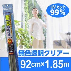 リンテックコマース防災地震対策フィルム92cmX185cmクリアーHGS-05L...