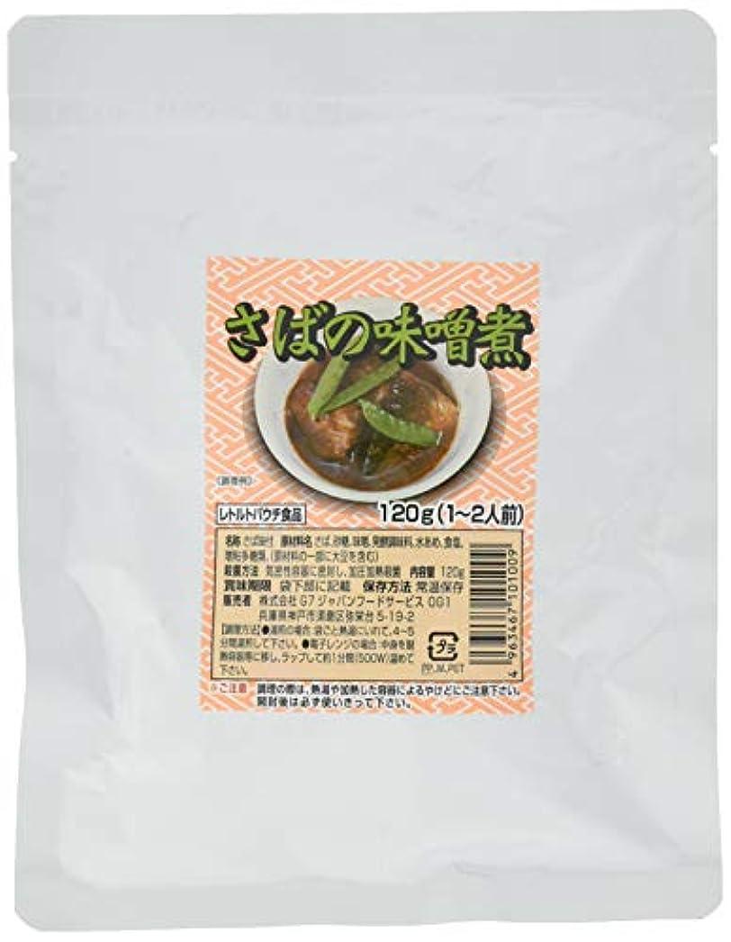 後退するグラフ弱いG7ジャパンフードサービス 和風煮物 さばの味噌煮 120g