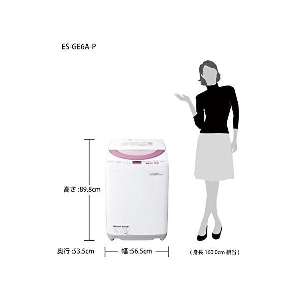 シャープ全自動洗濯機 穴なし槽 6kg ピンク...の紹介画像2