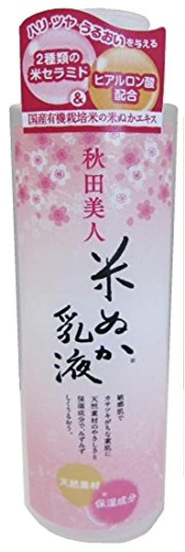 乳製品抽出一回秋田美人 乳液 150ml