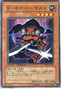 遊戯王シングルカード X-セイバー ウルズ ノーマル dt01-jp021
