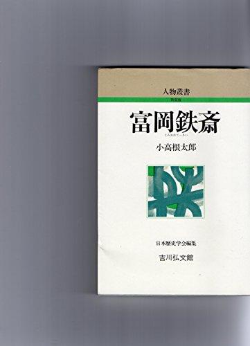 富岡鉄斎 (人物叢書 新装版)