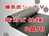 備長炭シート V 防カビ仕様 6畳用 11m 湿気・カビ対策用 環境改善炭シート