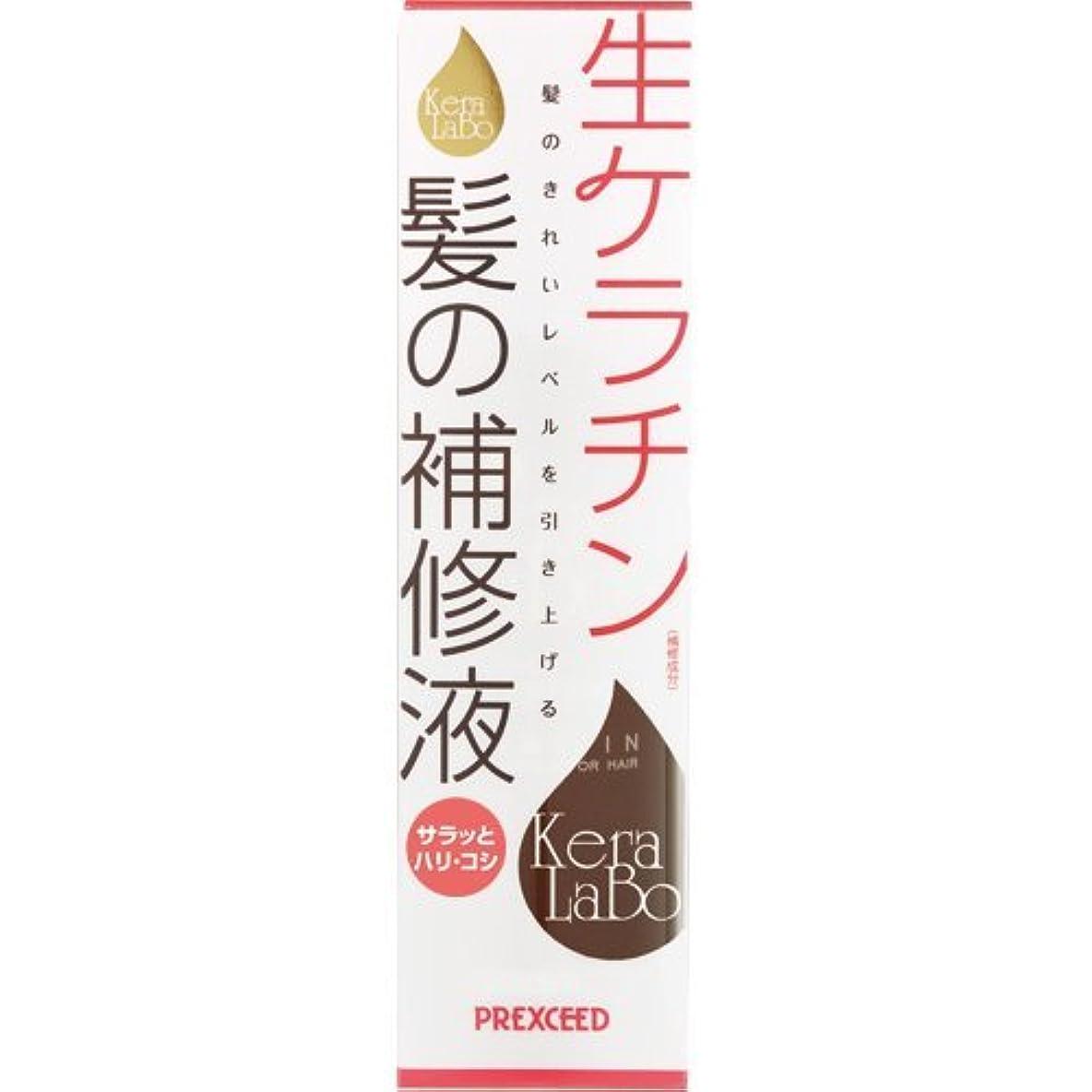 ケララボ 生ケラチン髪の補修液 200mL 【2点セット】