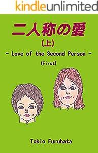 二人称の愛 1巻 表紙画像