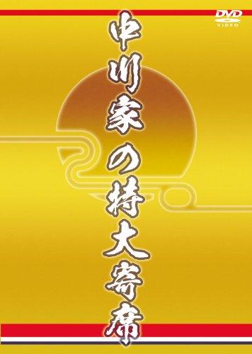中川家の特大寄席 [DVD]