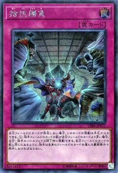 拮抗勝負 シークレットレア 遊戯王 サーキット・ブレイク cibr-jp077