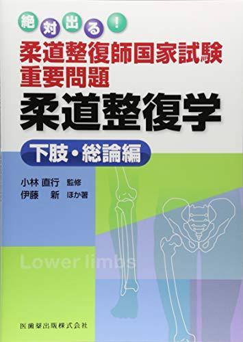 絶対出る!  柔道整復師国家試験重要問題 柔道整復学 下肢・総論編