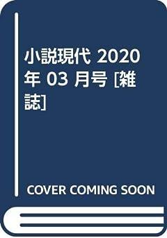 小説現代 2020年 03 月号 [雑誌]