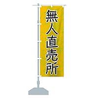 野菜無人直売所 のぼり旗 サイズ選べます(コンパクト45x150cm 左チチ)