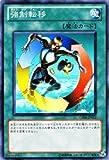 遊戯王カード 【強制転移】 GS04-JP012-N 《ゴールドシリーズ2012》