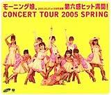 モーニング娘。コンサートツアー2005春 ~第六感 ヒット満開!~ [Blu-ray]