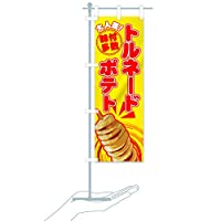 卓上ミニのぼり旗 トルネードポテト 大人気 味付多数 サイズ選べます(卓上ミニのぼり10x30cm 立て台付き)