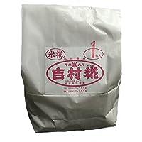 昔ながらの製法(室むろ)で手作りで作った 生 米糀(こうじ) 1枚 800g入袋