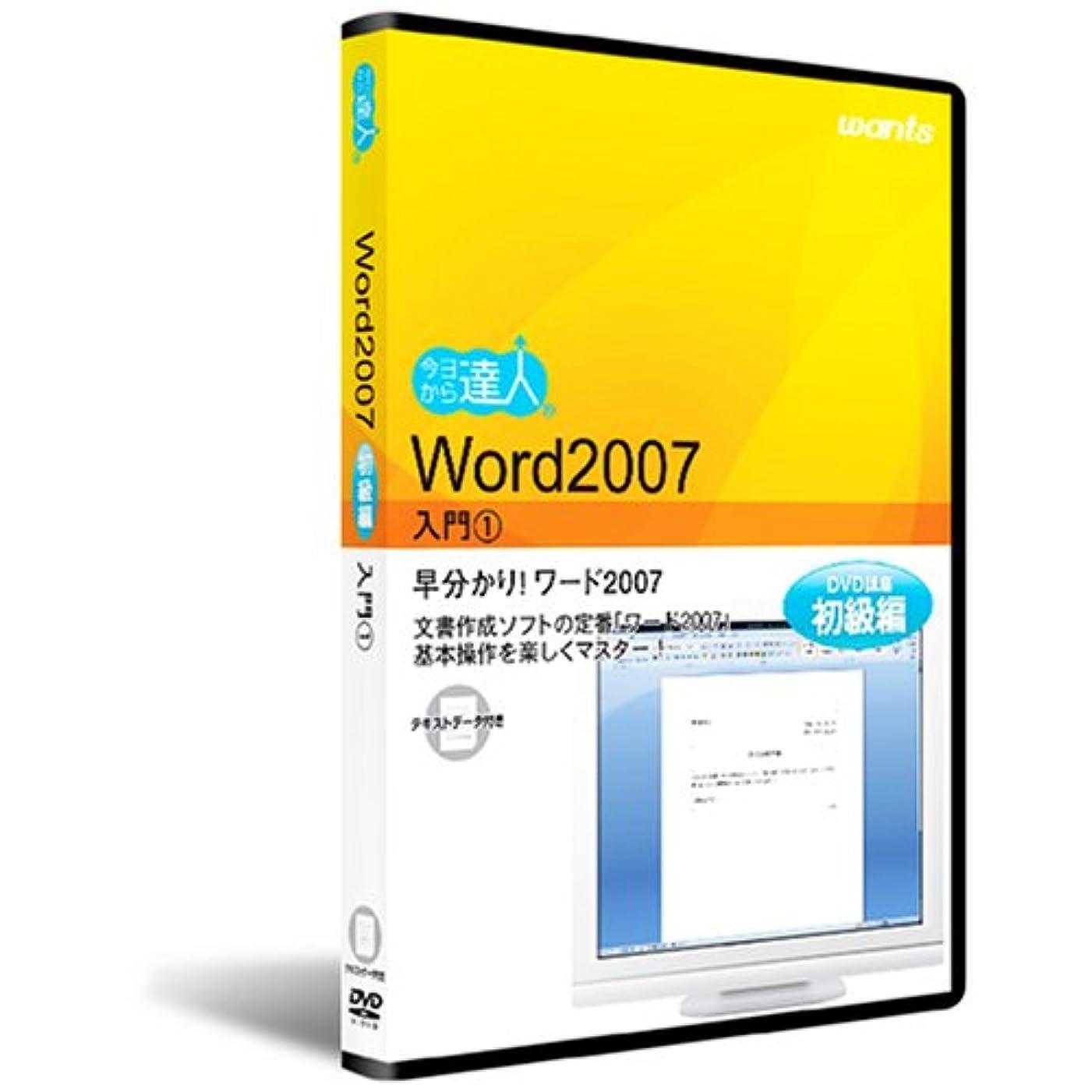 歯車キャスト格差Word2007:DVD講座 初級編 入門1