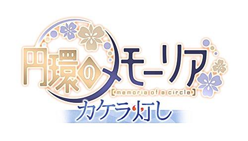 円環のメモーリア-カケラ灯し- 【Amazon.co.jp限定】PS Vita壁紙 配信