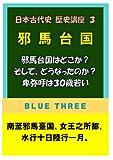 日本古代史 歴史講座 3 邪馬台国 邪馬台国はどこか? そして、どうなったのか? 卑弥呼は30歳若い