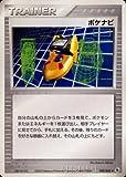 POKEMON ポケモンカード ポケットモンスター ポケナビ 052/055