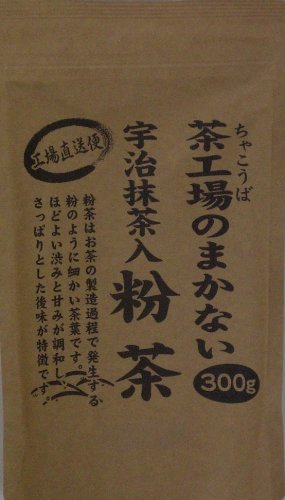 大井川茶園 茶工場のまかない宇治抹茶入粉茶 300g