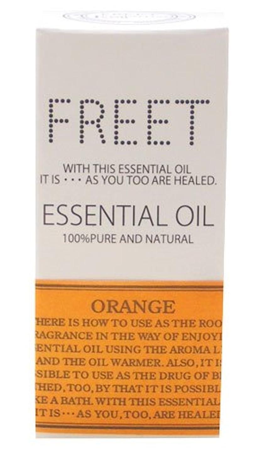 ねじれ請求ブランドフリート エッセンシャルオイル オレンジスウィート 5ml