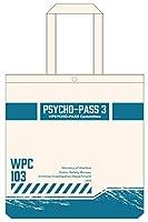 PSYCHO-PASS 3 トートバッグ H380×W330×D70mm